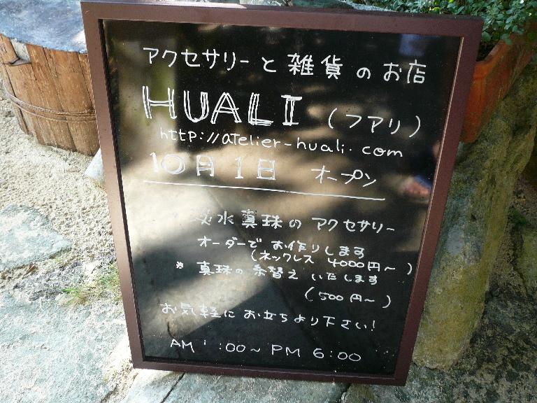 アクセサリーと沖縄県産紅茶のお店!HUARI!