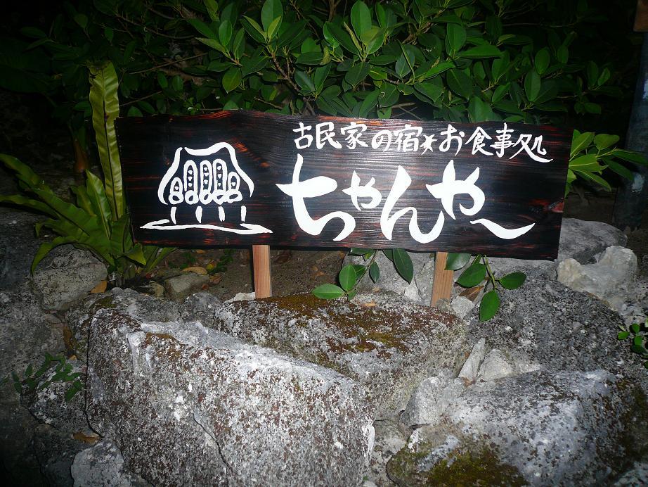 琉球古民家&お食事処 ちゃんや~
