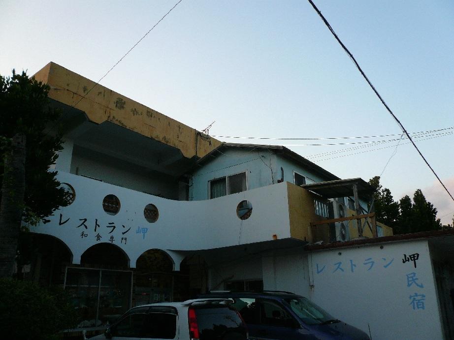 レストラン&民宿 岬