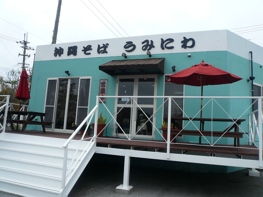 おすすめの沖縄そばのお店!海庭!