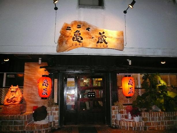 食処 ニライ亀蔵