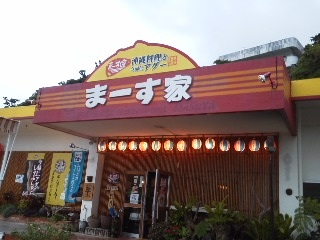 おいしい沖縄料理のお店 まーす家